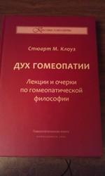 Стюарт М. Клоуз  Дух гомеопатии