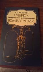 Т. Д. Попова  Очерки о гомеопатии