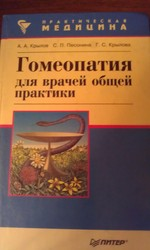 Гомеопатия для врачей общей практики А. А. Крылов С. П. Песонина