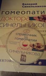 В. Синельников  Гомеопатия доктора Синельникова