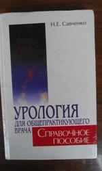 Медицинская литература: Урология для общепрактикующего врача.