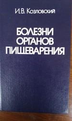Медицинская литература: Болезни органов пищеварения.