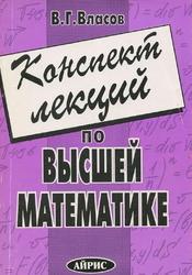 Конспект лекций по высшей математике. Власов В.Г.