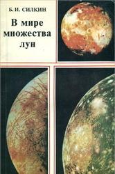 В мире множества лун. Спутники планет. Силкин Б.