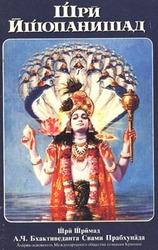 Шри Йшопанишад