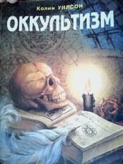 Оккультизм Колин Уилсон