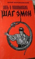 Книга Путь в Апокалипсис: Шаг Змеи