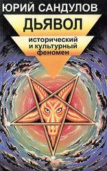 Книга Дьявол. Исторический и культурный феномен
